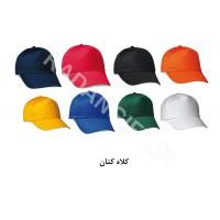 کلاه گپ تبلیغاتی H3