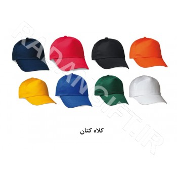 کلاه گپ تبلیغاتی H3 کلاه و افتابگیر