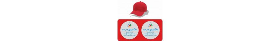 هدیه تبلیغاتی - کلاه و افتابگیر