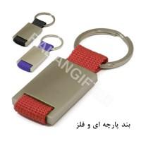 جاسوئیچی چرمی آویز آشیک K213