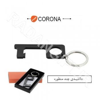 جاکلیدی ضد کرونا anti corona keychain