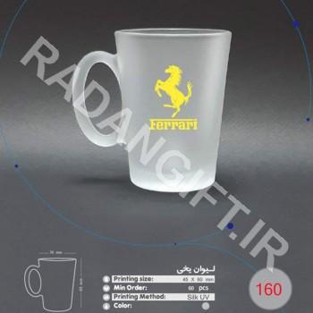لیوان و ماگ شیشه ای یخی M160